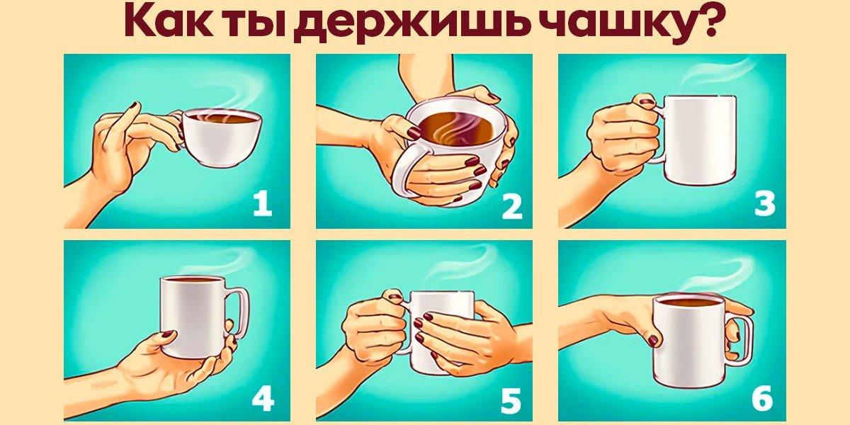 Как определить характер человека по одной лишь кружке в его руке