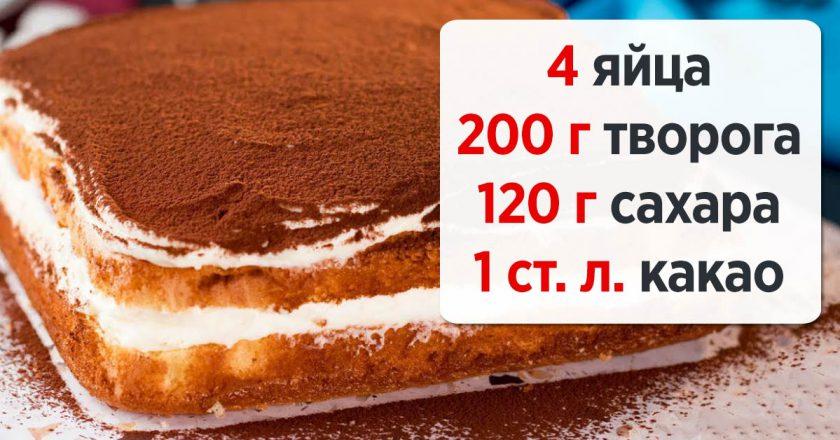 Современный рецепт бисквитного торта с кремом на основе творога