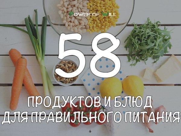 58 продуктов и блюд для правильного питания